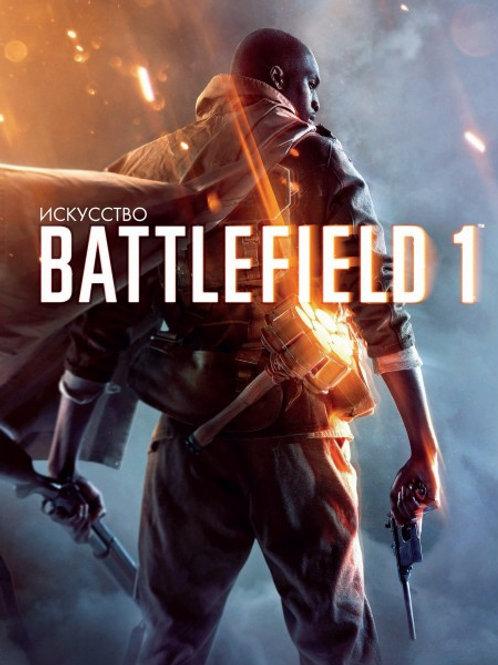 АРТБУК. Battlefield 1