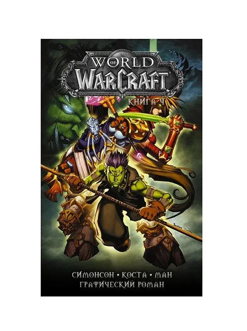 World of Warcraft: Графический роман. Книга 4