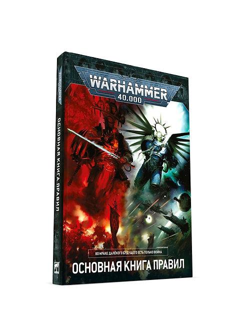 Warhammer 40,000. Основная книга правил (9-я редакция)
