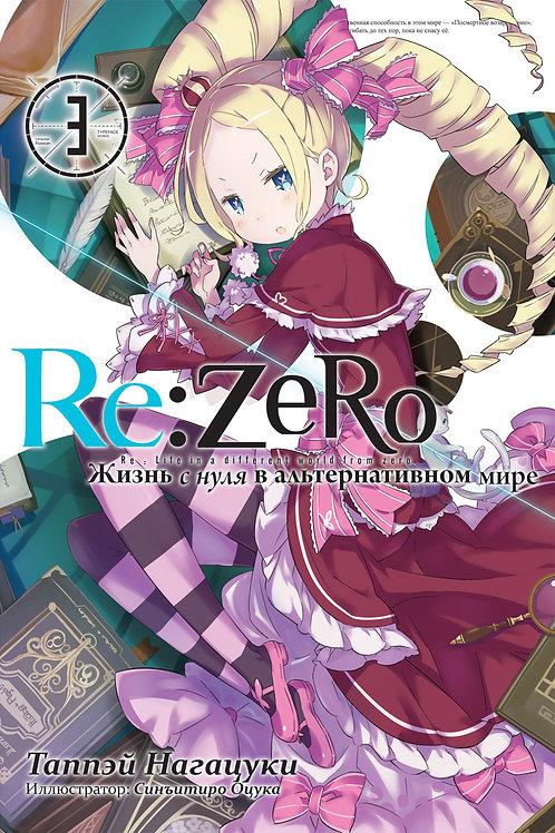 Re:Zero. Жизнь с нуля в альтернативном мире. Том 3 (ранобэ)