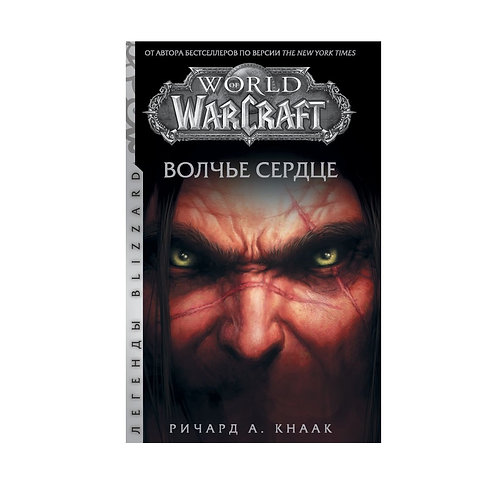 World of Warcraft. Волчье сердце (Ричард Кнаак)