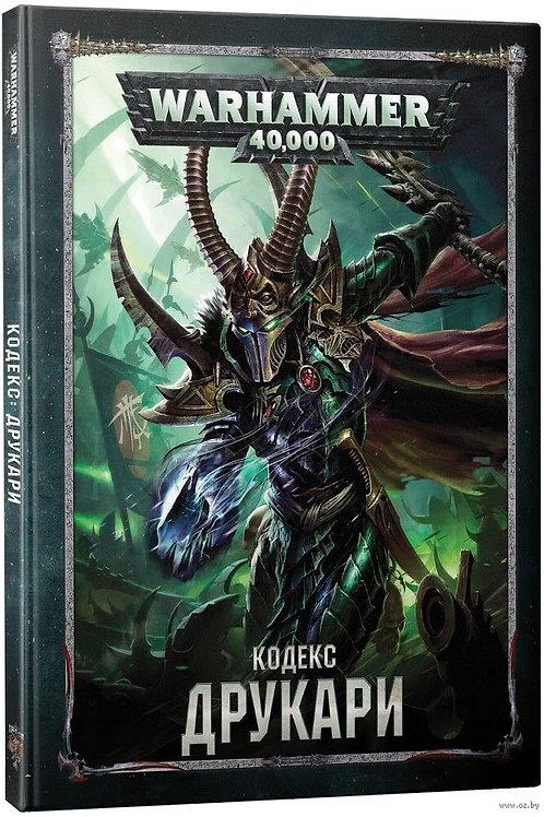 Warhammer 40,000. Кодекс: Друкари