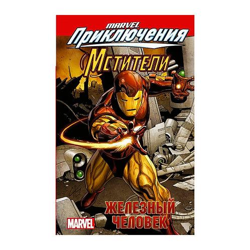 Marvel Приключения: Мстители. Железный Человек