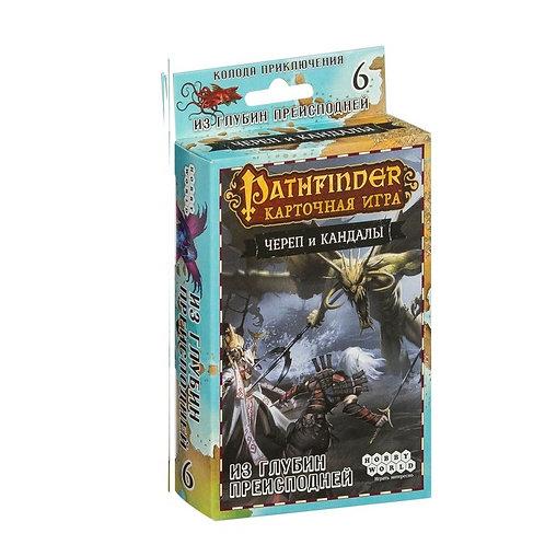 Pathfinder. Череп и Кандалы. 6 - Из глубин преисподней (дополнение)