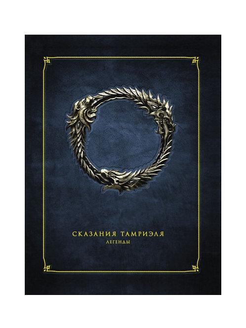 The Elder Scrolls Online. Сказания Тамриеля. Легенды