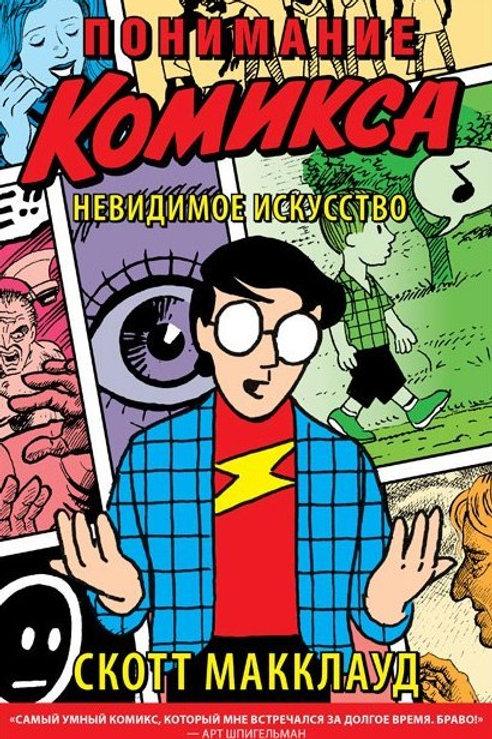 Скотт МакКлауд - Понимание комикса