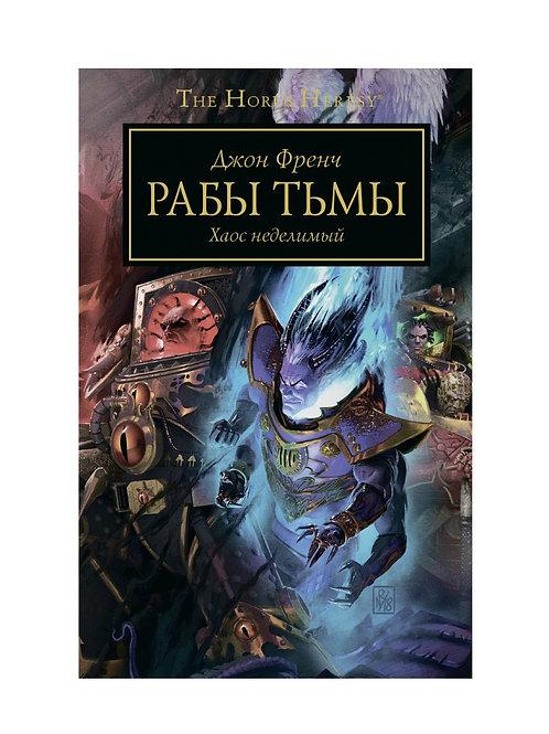 Warhammer 40000. Рабы тьмы (Френч Дж.)