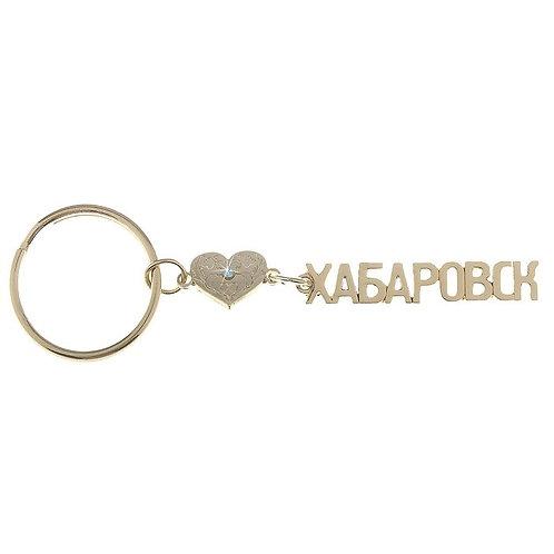 """Брелок """"Хабаровск. Золотая серия"""""""