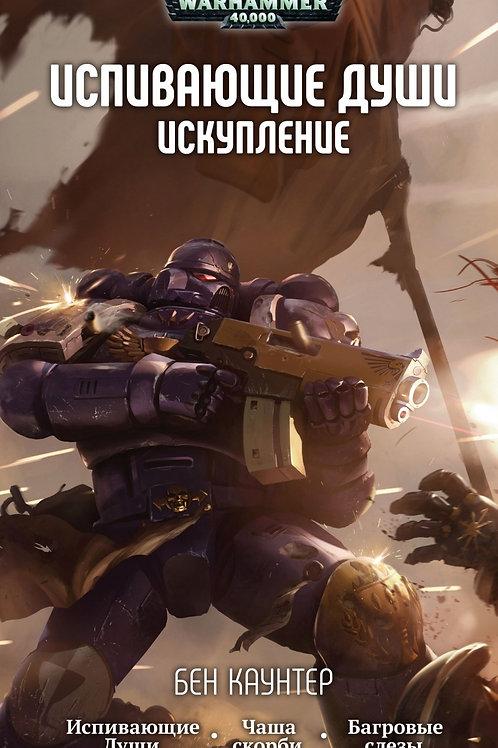 Warhammer 40000. Испивающие души. Искупление (Каунтер Б.)