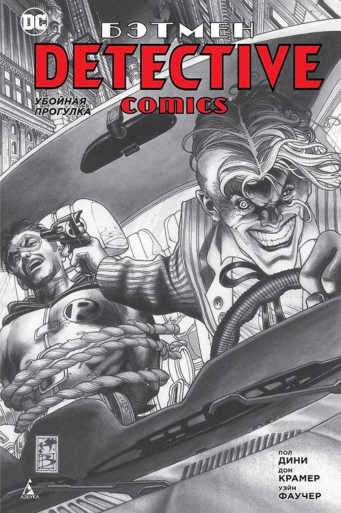 Бэтмен. Detective Comics. Убойная прогулка (мягк.