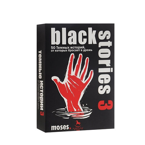 Black Stories 3 (Темные Истории)