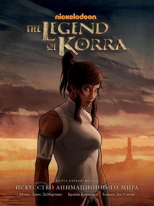 Avatar. The Legend of Korra. Аватар Корра. Искусство анимационного мира