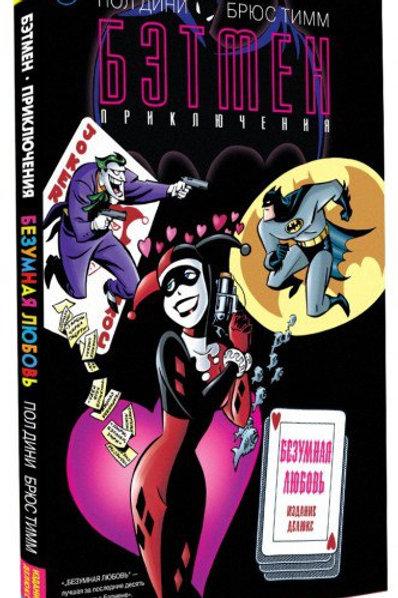 Бэтмен: Приключения. Безумная любовь (делюкс-издание)