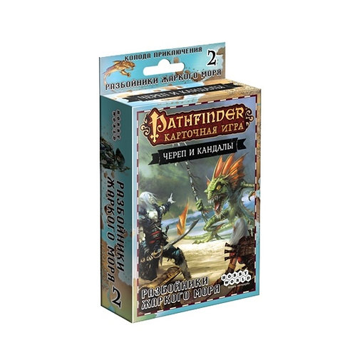Pathfinder. Череп и Кандалы. 2 - Разбойники Жаркого моря (дополнение)