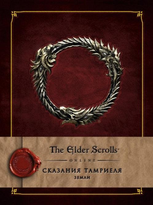 The Elder Scrolls Online. Сказания Тамриеля. Земли