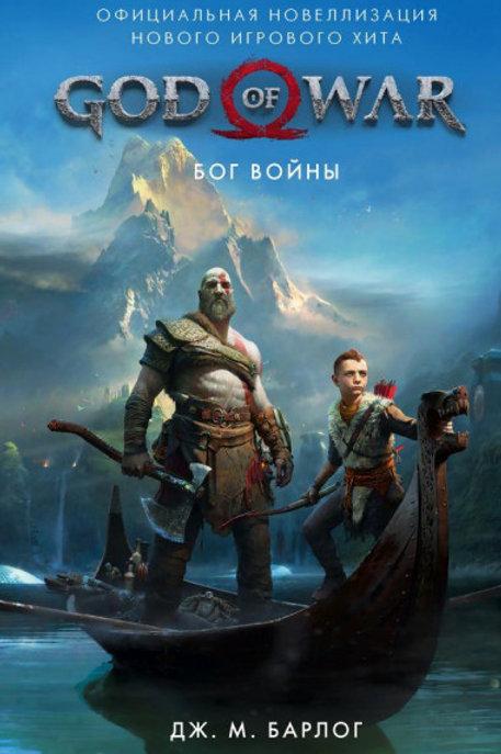 God of War. Бог войны: Официальная новеллизация (Дж. М. Барлог)