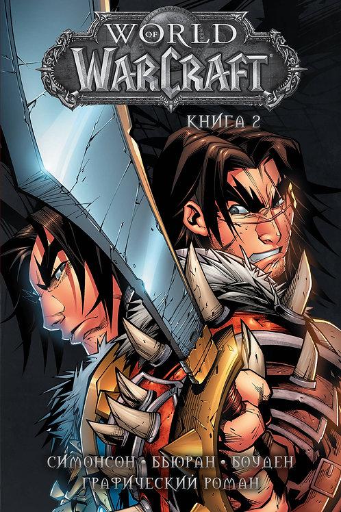 World of Warcraft: Графический роман. Книга 2