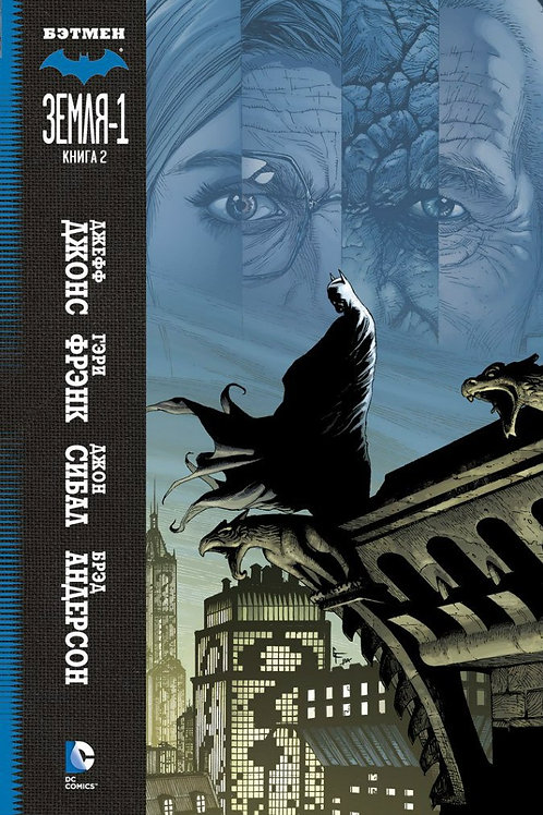 Бэтмен. Земля-1. Книга 2 (Джонс Дж.)