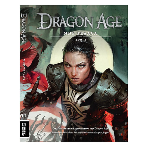 "Энциклопедия ""Dragon Age. Мир Тедаса. Том 2"""