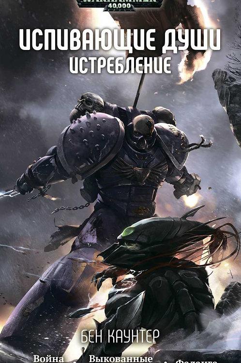 Warhammer 40000. Испивающие души. Истребление (Каунтер Б.)