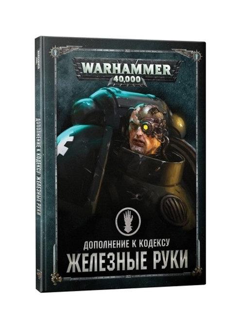 Warhammer 40,000. Дополнение к кодексу: Железные Руки