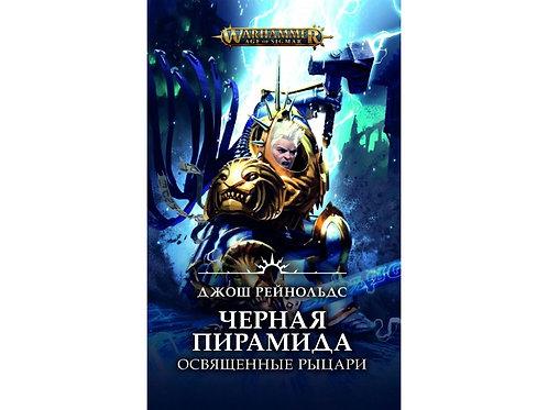 Warhammer: Fantasy. Черная пирамида. Освященные рыцари (Джош Рейнольдс)