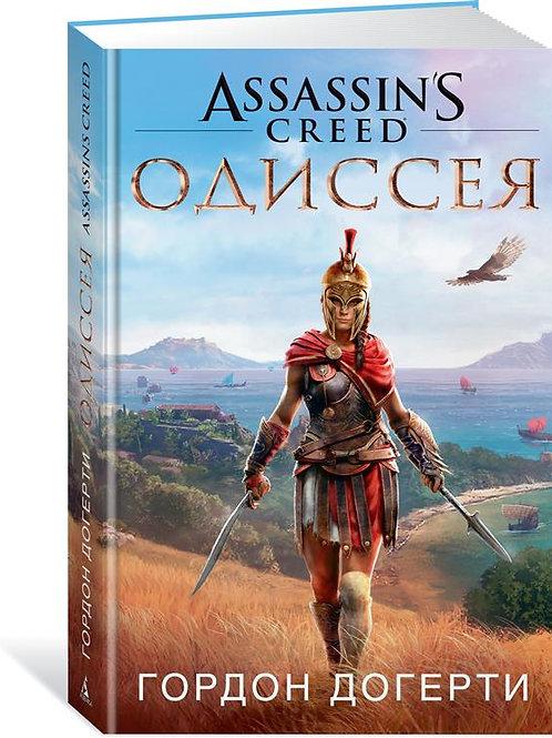 Assassin's Creed. Одиссея (Догерти Г.)
