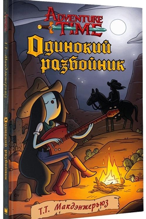 Adventure Time. Одинокий разбойник (Т. Т. Макдэнжерьюз)