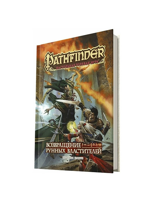 Pathfinder. НРИ. Возвращение Рунных Властителей (книга)