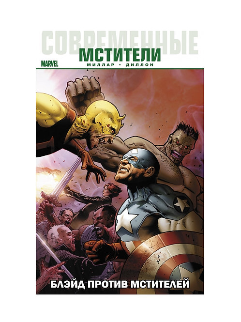 Современные Мстители. Блэйд против Мстителей