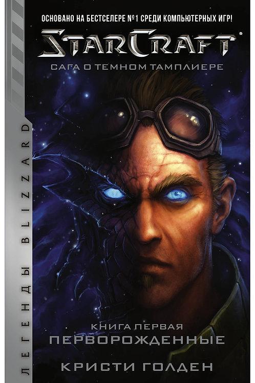 StarCraft: Сага о темном тамплиере. Книга 1. Перворожденные (Кристи Голден)