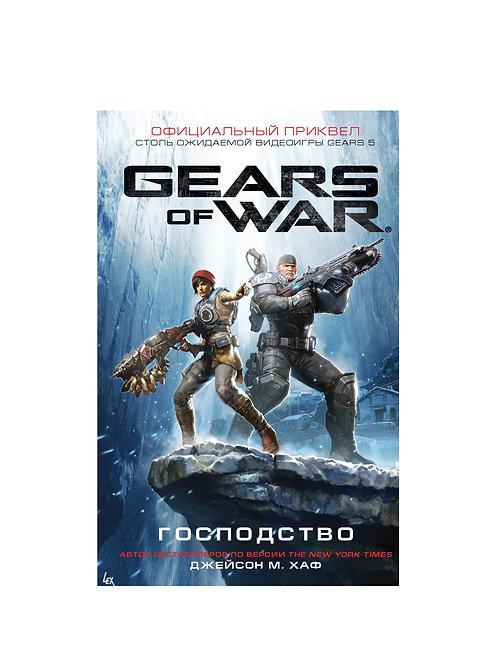 Gears of War. Господство (Джейсон М. Хаф)