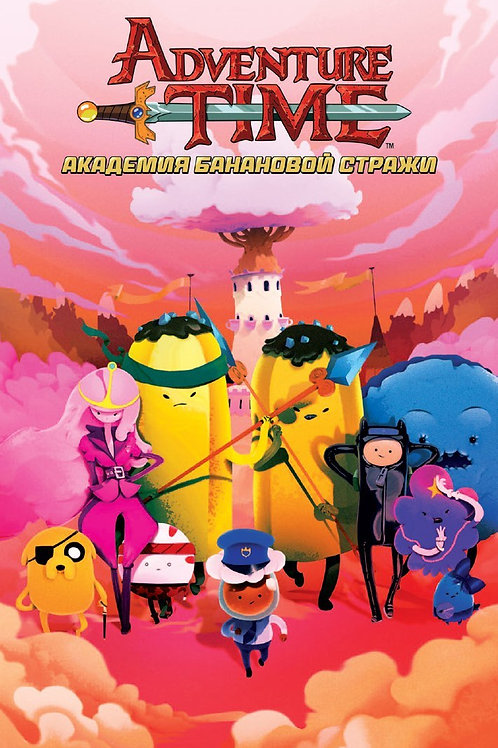 Adventure Time. Банановая Академия