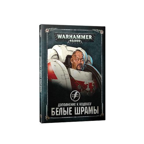 Warhammer 40,000. Дополнение к кодексу: Белые Шрамы