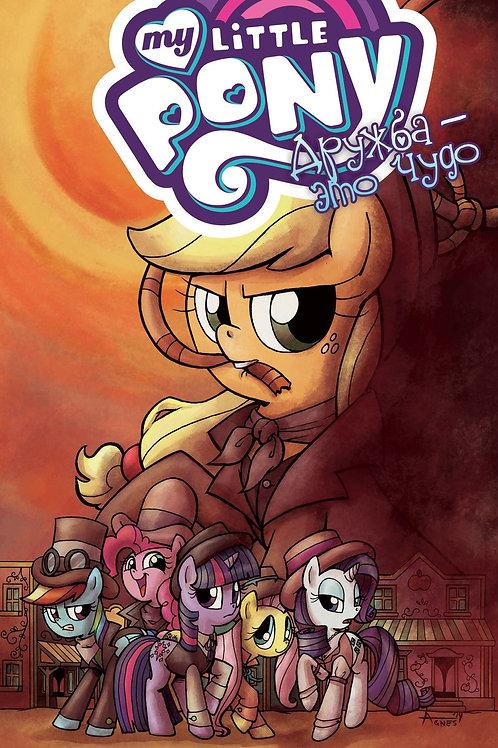My Little Pony. Дружба - это чудо! Том 7