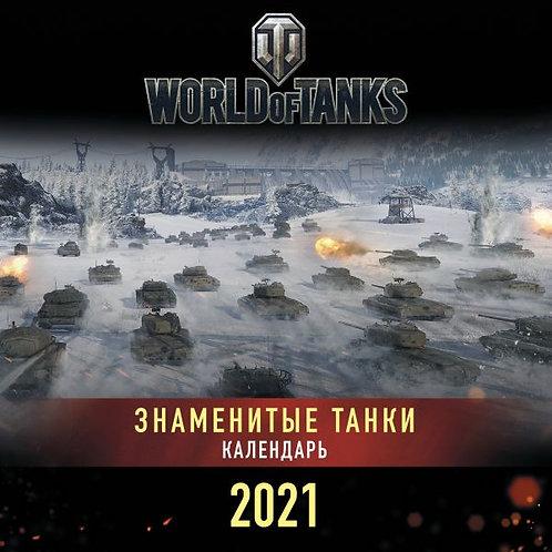 Календарь 2021. Танки. World of Tanks