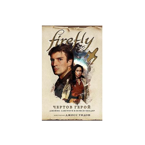 Firefly. Чертов герой (Нэнси Холдер, Джеймс Лавгроув)
