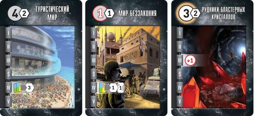 Картинки по запросу борьба за галактику настольная игра