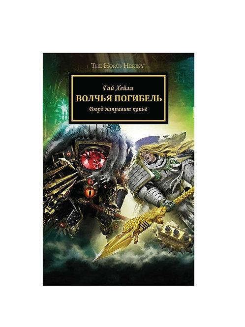 Warhammer 40000. Волчья погибель (Хейли Г.)