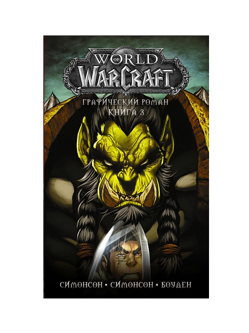 World of Warcraft: Графический роман. Книга 3