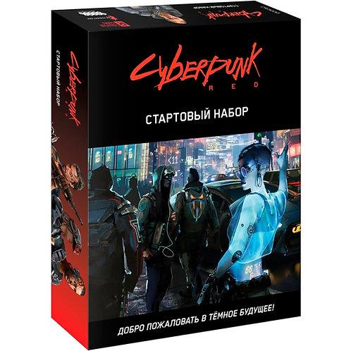 Cyberpunk Red. Стартовый набор