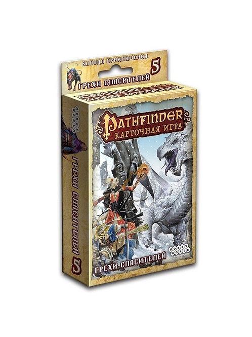 Pathfinder 5. Грехи Спасителей (дополнение)