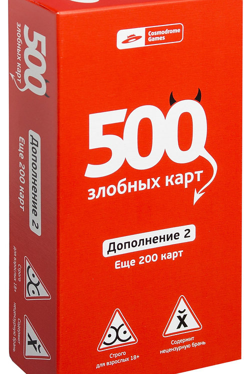 500 злобных карт. Дополнение 2. Еще 200 карт (красная коробка)