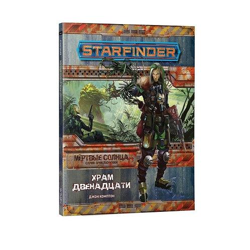 "Starfinder. НРИ. Серия ""Мертвые солнца"" №2: ""Храм Двенадцати"""
