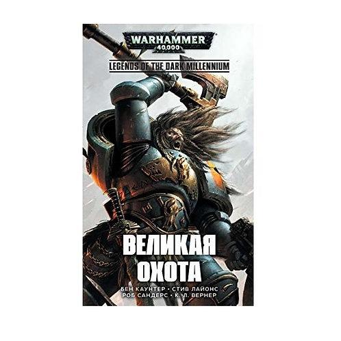 Warhammer 40000. Великая Охота (Каунтер Б.)