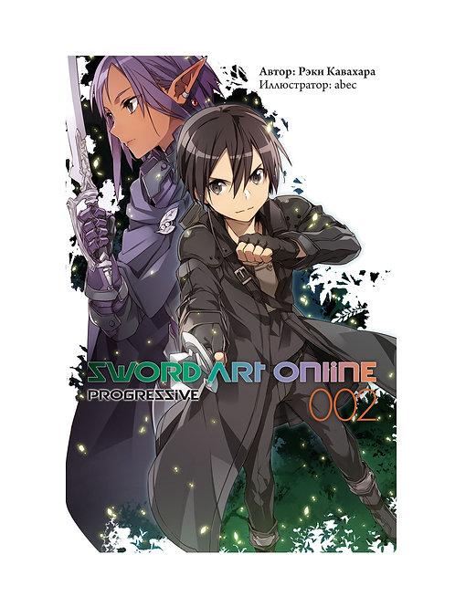 Sword Art Online: Progressive (ранобэ). Том 2