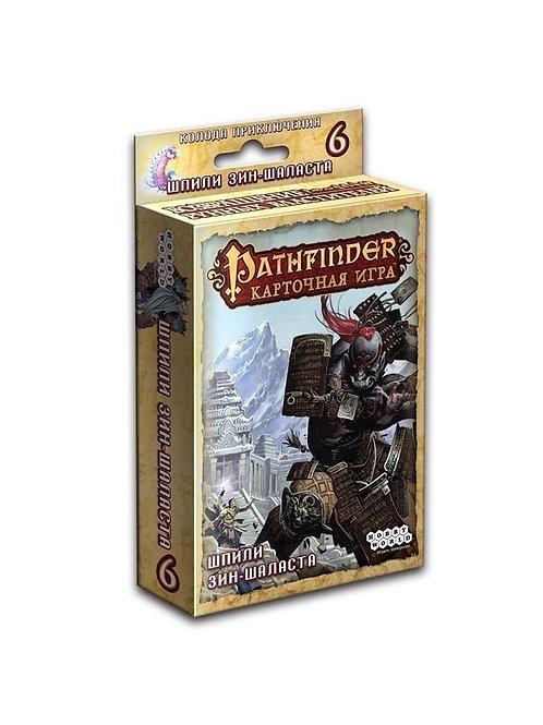 Pathfinder 6. Шпили Зин-Шаласта (дополнение)