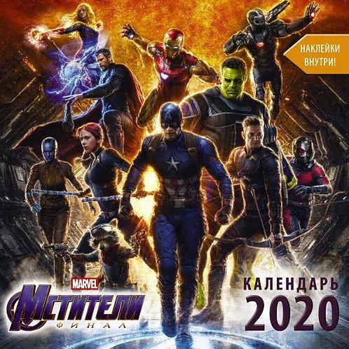 Календарь 2020. Мстители. Финал (с наклейками)