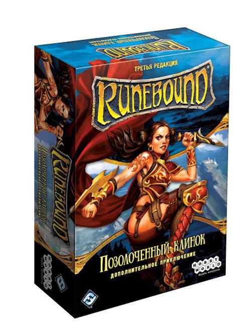 """Runebound. 3-я редакция. Доп. приключение """"Позолоченный клинок"""""""