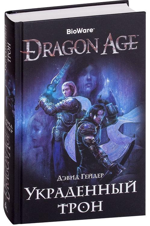 Dragon Age. Украденный трон (Гейдер Д.)